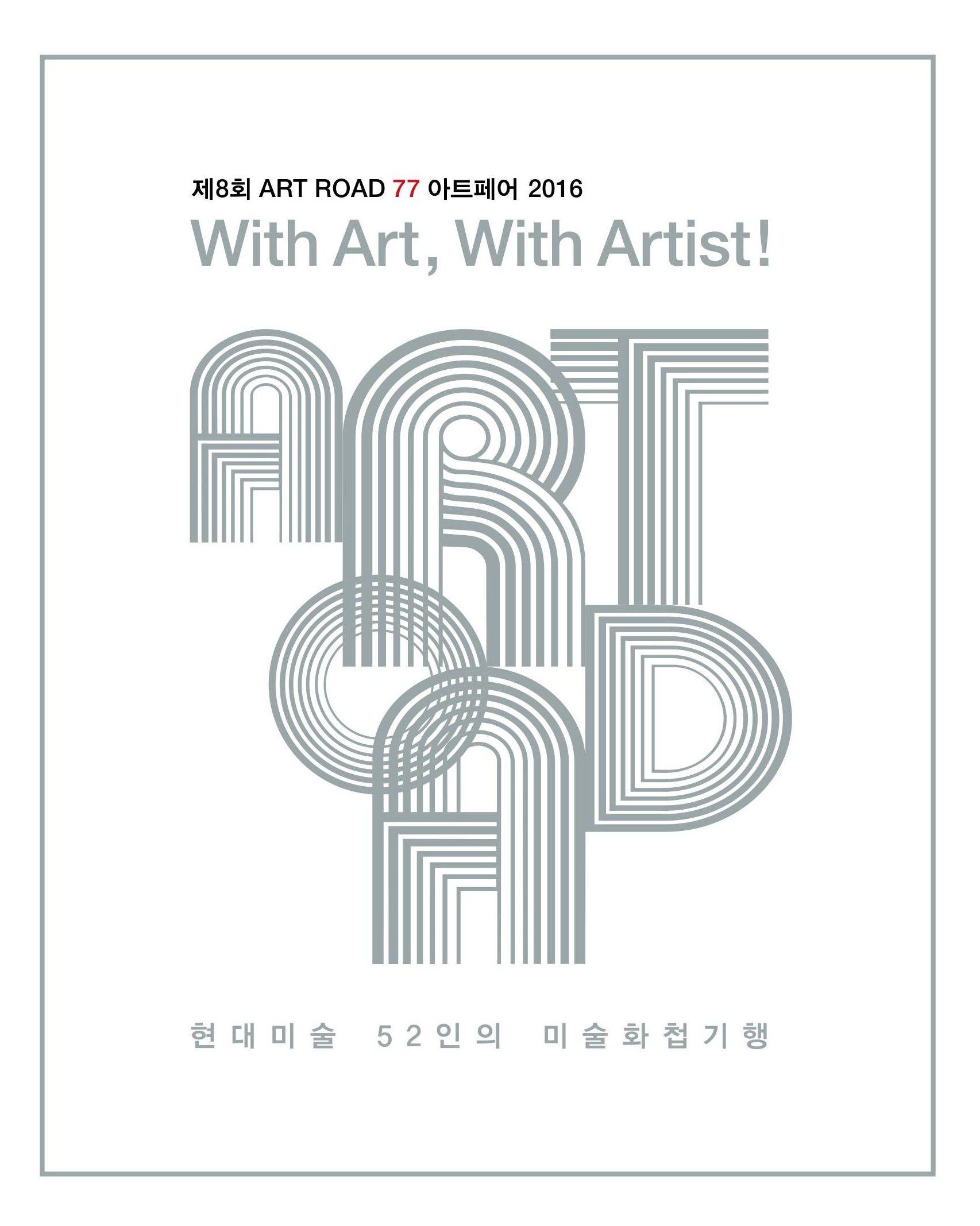 제 8회 Art Road 77 아트페어 2016 – 오픈갤러리