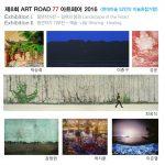 제8회 Art Road 77 아트페어 2016 – 아트뉴스